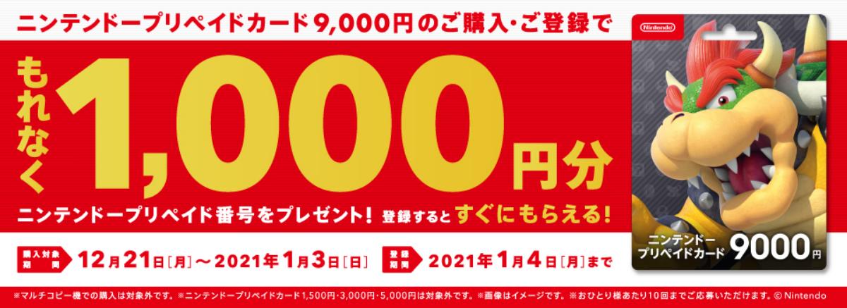 Screenshot_2020-12-21 セブン-イレブン ニンテンドープリペイドカード キャンペーン