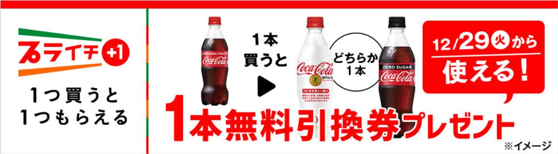 Screenshot_2020-12-22 「コカ・コーラ」を買うと「コカ・コーラプラス」または「コカ・コーラゼロ」無料引換券プレゼント