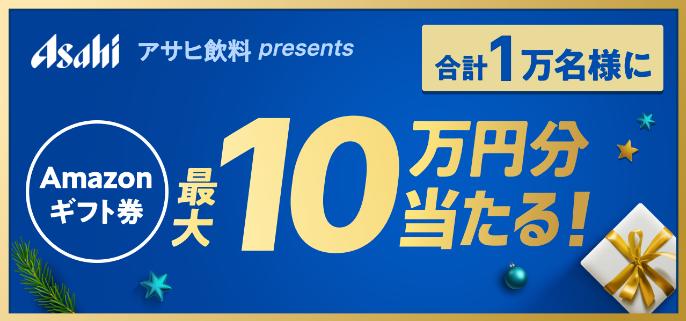 Screenshot_2020-12-23 アサヒ飲料公式LINE新規登録キャンペーン