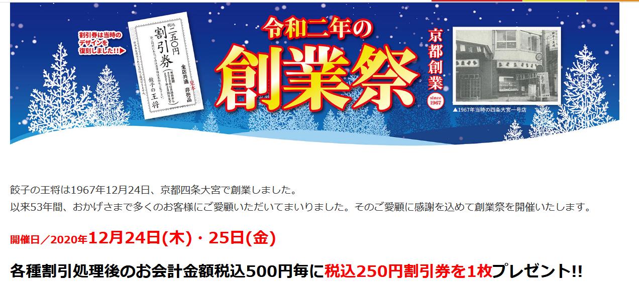 Screenshot_2020-12-25 【12月24日・25日】令和二年の創業祭 開催のお知らせ お知らせ 餃子の王将