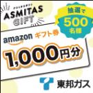 Screenshot_2020-12-30 広告紹介ボーナス ポイントサイトのポイントインカム(3)