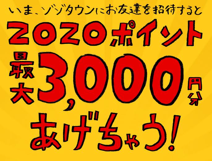 Screenshot_2020-12-30 【お友達招待】ゾゾタウンに招待するとあなたとお友達にZOZOポイントあげちゃう! - ZOZOTOWN(1)
