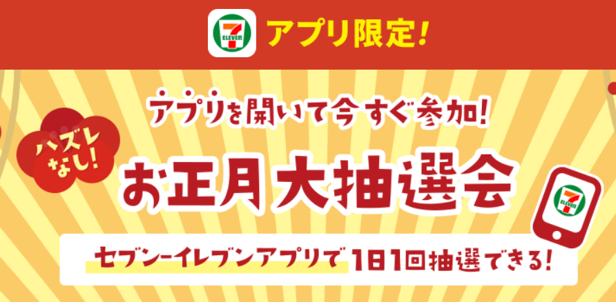 Screenshot_2020-12-31 【アプリ会員限定】ハズレなし!毎日挑戦!お正月大抽選会!
