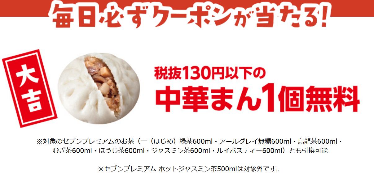 Screenshot_2020-12-31 【アプリ会員限定】ハズレなし!毎日挑戦!お正月大抽選会!(1)