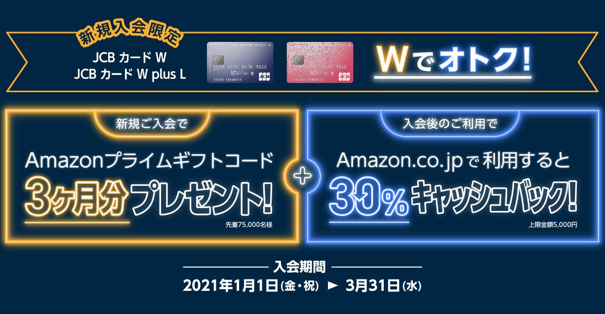 Screenshot_2021-01-04 新規入会限定、JCB カード W Amazonプライムギフトコード3ヶ月分プレゼント!さらに、Amazon co jp利用で30%キャッシュバック| クレジットカードなら、JCBカード