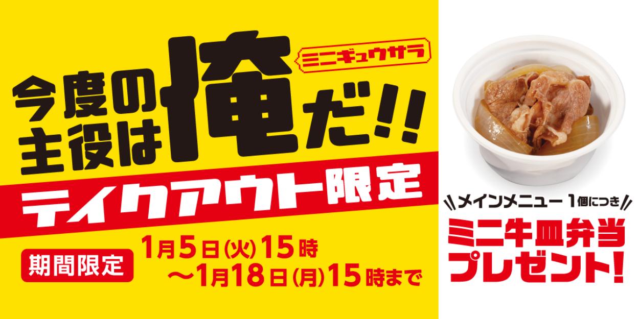 Screenshot_2021-01-05 テイクアウト限定ミニ牛皿弁当プレゼントキャンペーン開催!|松屋フーズ