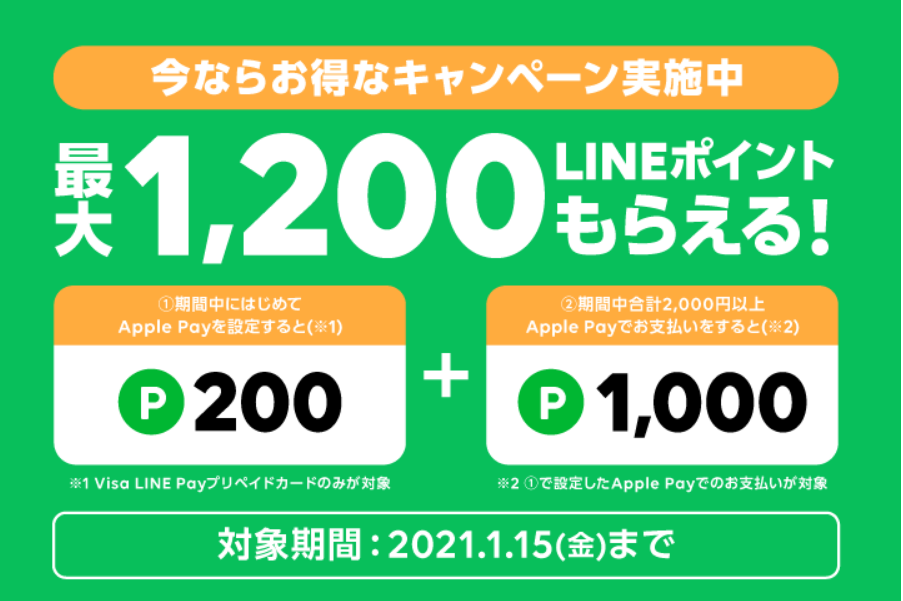Screenshot_2021-01-06 Apple Payリリースキャンペーン|LINE Pay