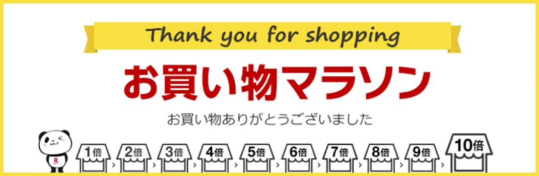 Screenshot_2021-01-06 【楽天市場】お買い物マラソン