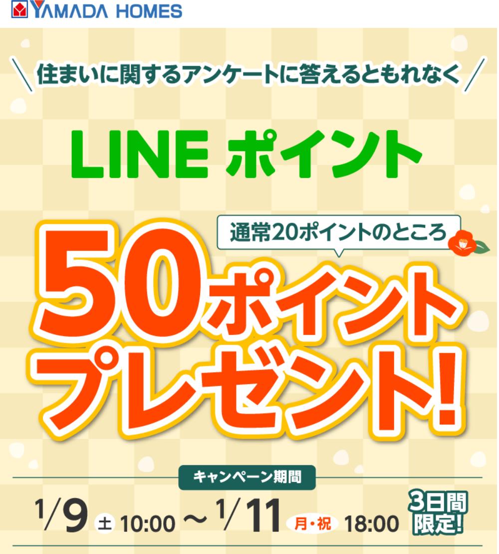 Screenshot_2021-01-09 【3日間限定!】LINEポイント50ポイントプレゼント