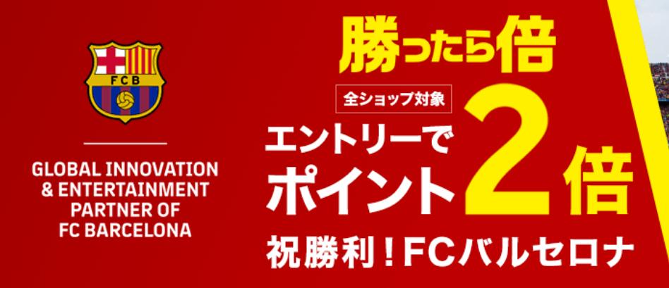 Screenshot_2021-01-11 【楽天市場】勝ったら倍キャンペーン!楽天イーグルス・ヴィッセル神戸・FCバルセロナをみんなで応援しよう