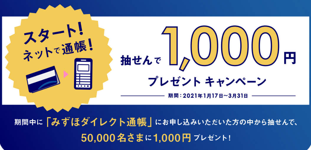 Screenshot_2021-01-12 スタート!ネットで通帳!キャンペーン みずほ銀行