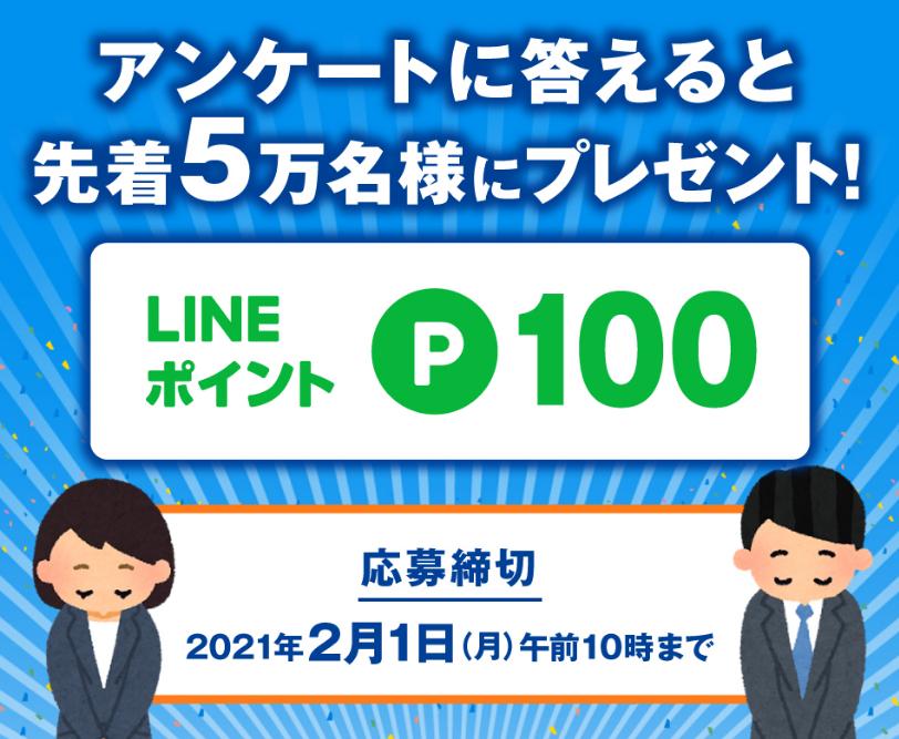 Screenshot_2021-01-14 アンケートに答えると先着5万名様にLINEポイントが当たるキャンペーン アサヒビール