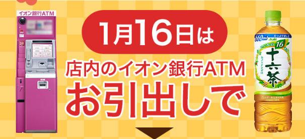 Screenshot_2021-01-16 1月16日は店内のイオン銀行ATMお引出しで十六茶93円引券を発券! キャンペーン・セール ミニストップ