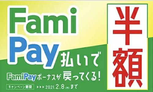 Screenshot_2021-01-20 FamiPay半額戻ってくるキャンペーン、カテゴリごとに最大3000円還元、本日開始 - BCN+R