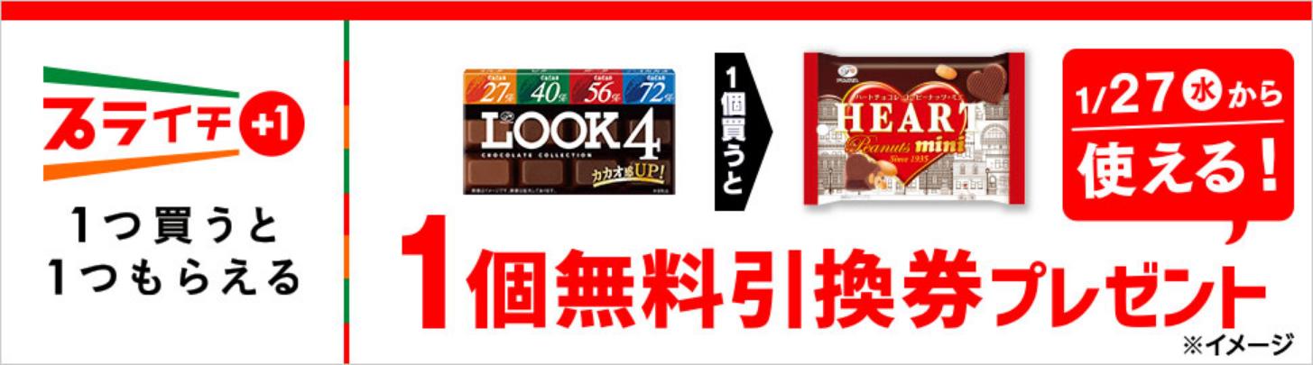 Screenshot_2021-01-22 ルック4チョココレクションを買うとハートチョコピーナッツミニ無料引換券プレゼント