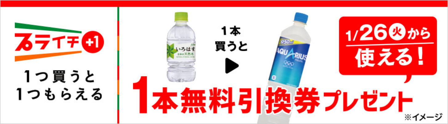 Screenshot_2021-01-22 いろはす 天然水を買うとアクエリアス無料引換券プレゼント