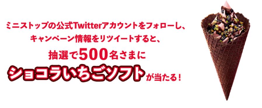 Screenshot_2021-01-31 LOTO ナンバーズ×ショコラいちごソフトTwitterキャンペーン キャンペーン・セール ミニストップ