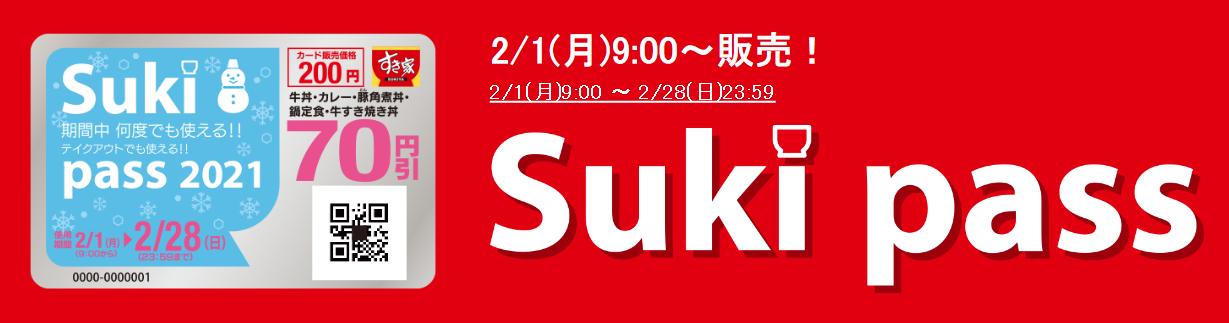 Screenshot_2021-02-01 すき家のSukipass