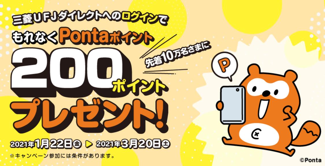 Screenshot_2021-02-06 三菱UFJダイレクトへのログインでPontaポイントもれなく200ポイントプレゼント! 三菱UFJ銀行