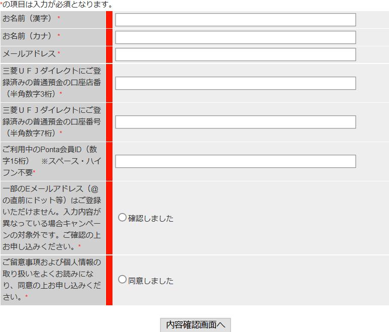Screenshot_2021-02-06 ダイレクトPontaキャンぺーン