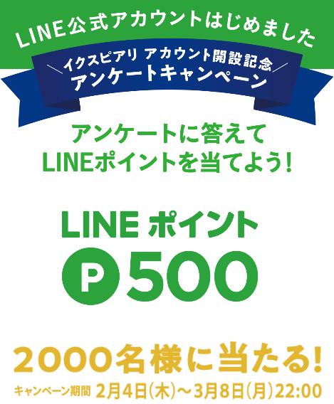 Screenshot_2021-02-06 LINE公式アカウントはじめました イクスピアリアカウント開設記念 アンケートキャンペーン  イベント・キャンペーン イクスピアリ・IKSPIARI