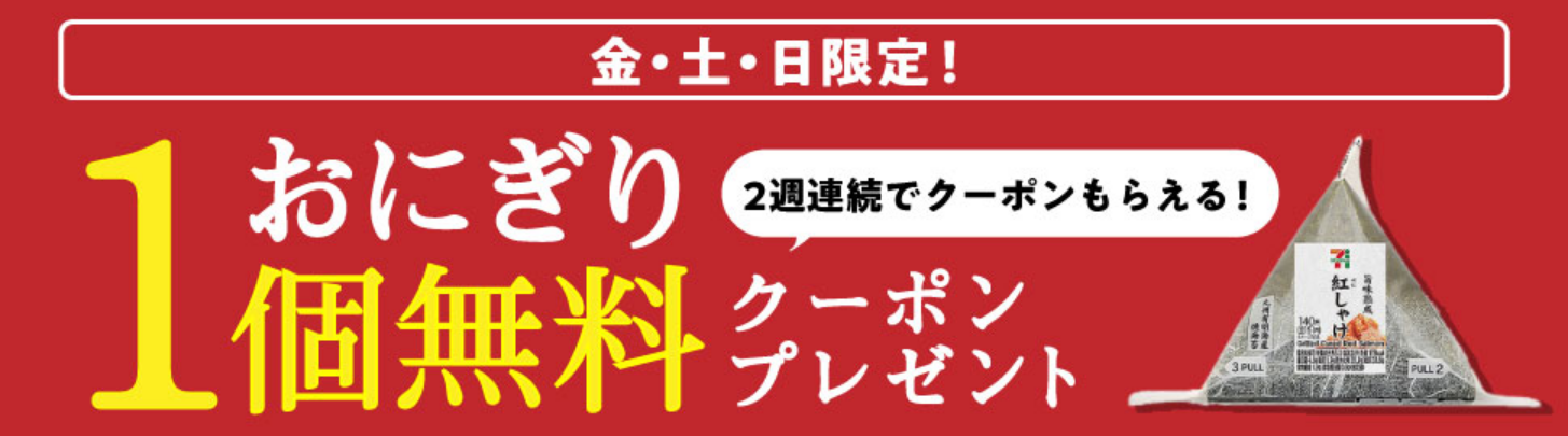 Screenshot_2021-02-11 【アプリ会員限定】週末おにぎりクーポンキャンペーン
