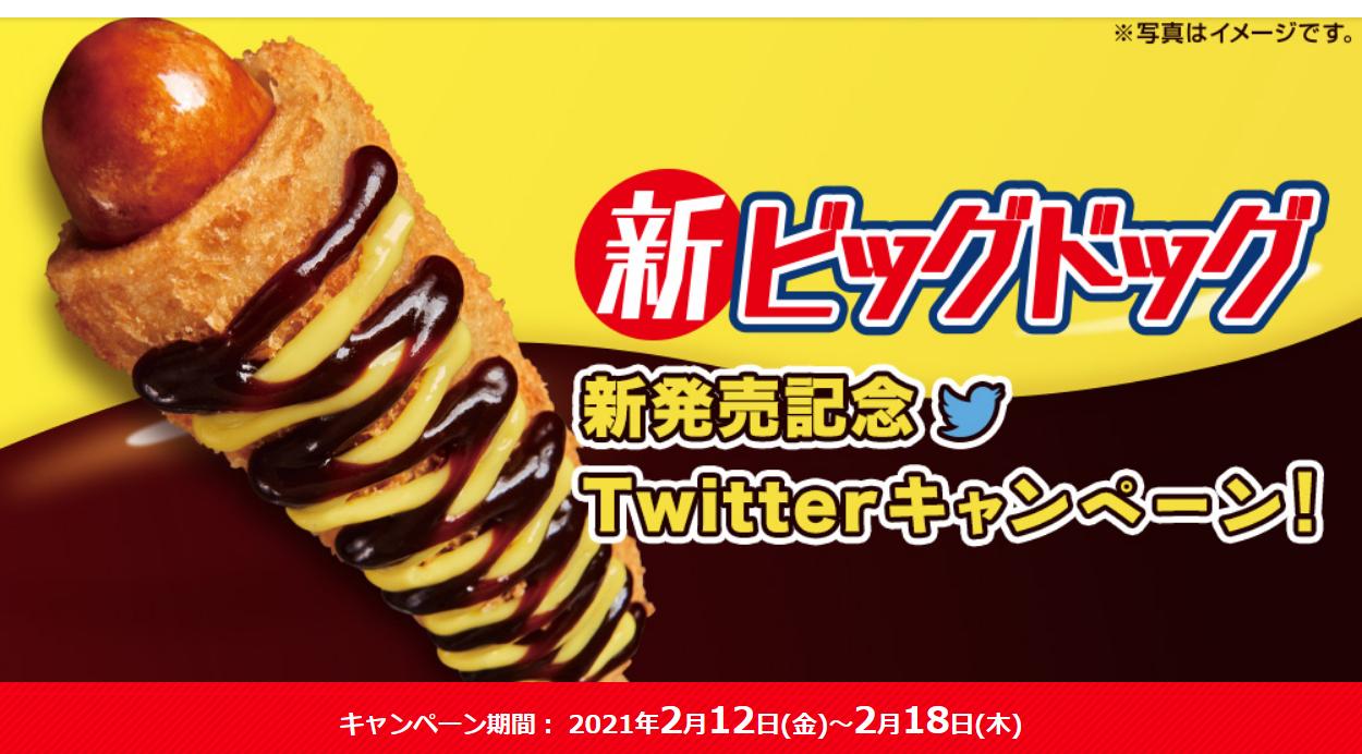 Screenshot_2021-02-13 新ビッグドッグ新発売記念 Twitterキャンペーン キャンペーン・セール ミニストップ