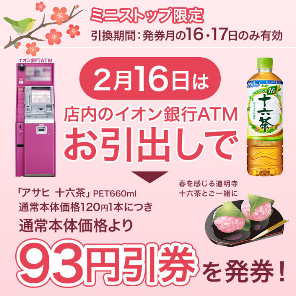 Screenshot_2021-02-16 2月16日は店内のイオン銀行ATMお引出しで十六茶93円引券を発券! キャンペーン・セール ミニストップ