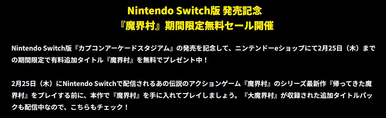 Screenshot_2021-02-18 Capcom Arcade Stadium(カプコンアーケードスタジアム) CAPCOM
