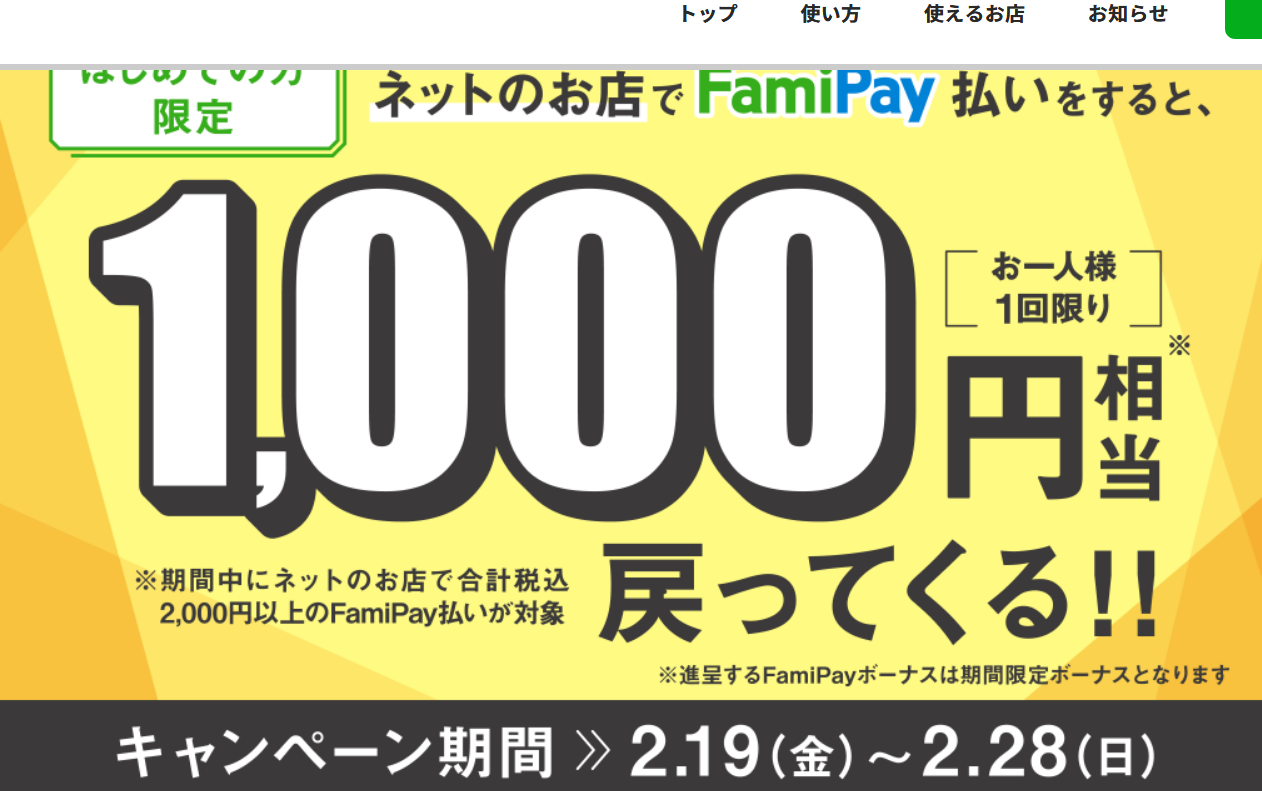Screenshot_2021-02-21 はじめてEC決済キャンペーン FamiPay 株式会社ファミマデジタルワン