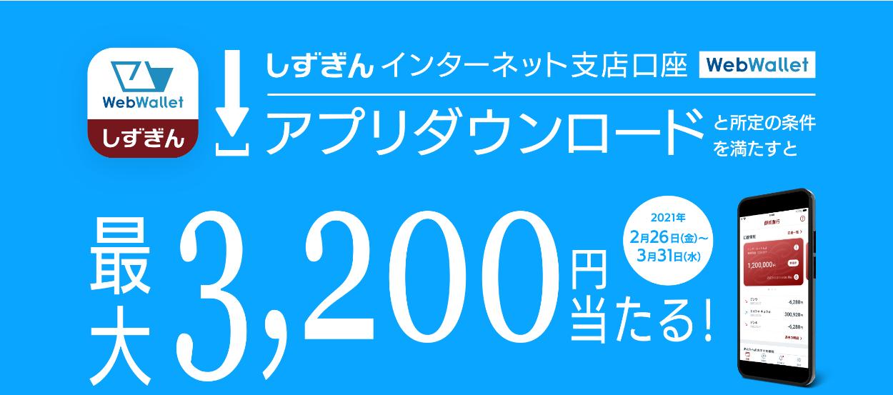 Screenshot_2021-02-27 しずぎん WebWalletアプリキャンペーン