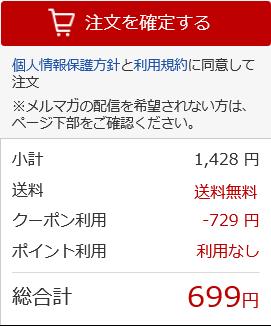 Screenshot_2021-02-28 入力情報の確認