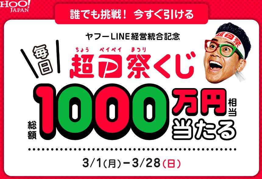 Screenshot_2021-03-01 毎日総額1000万円相当当たる 超PayPay祭くじ - Yahoo ズバトク