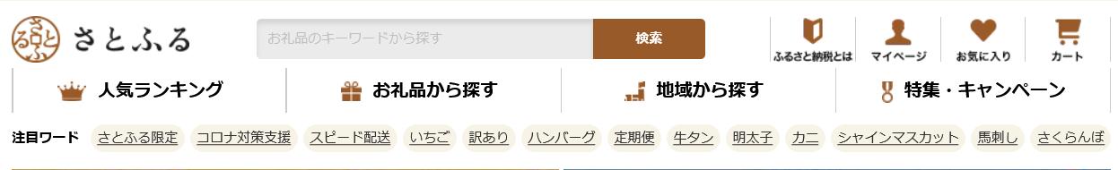 Screenshot_2021-03-11 【さとふる】ランキングとレビューで探せる利用率No 1ふるさと納税サイト