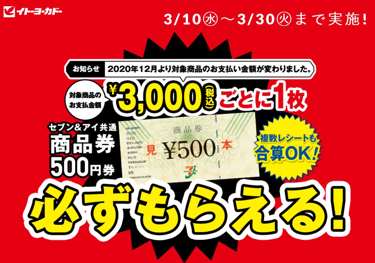 Screenshot_2021-03-23 必ずもらえる!商品券プレゼント企画!