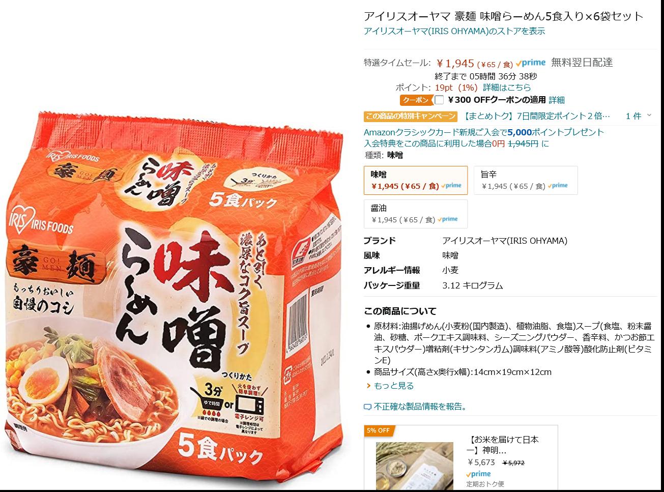 Screenshot_2021-03-23 Amazon アイリスオーヤマ 豪麺 味噌らーめん5食入り×6袋セット アイリスオーヤマ(IRIS OHYAMA) 食品・飲料・お酒 通販