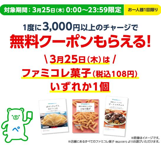 Screenshot_2021-03-25 FamiPay毎月10日・25日は「チャージの日」 FamiPay 株式会社ファミマデジタルワン