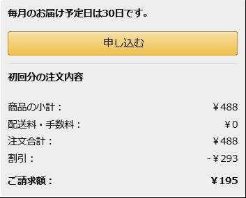 Screenshot_2021-03-25 お申し込みの確認