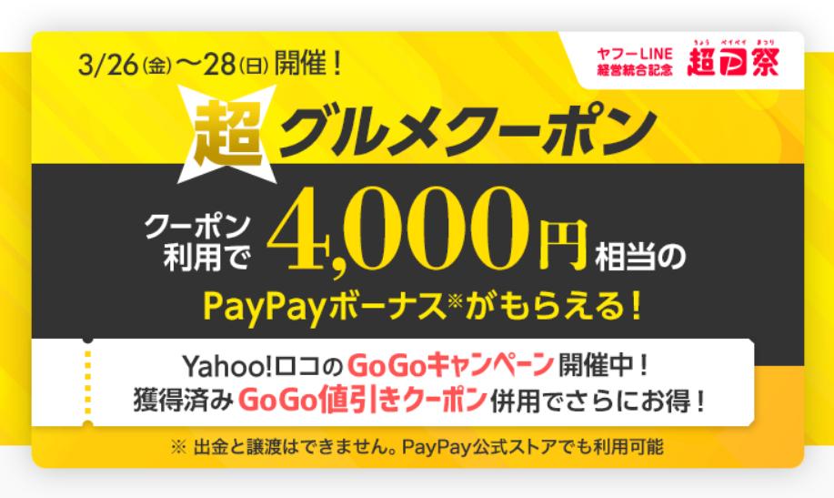 Screenshot_2021-03-27 Yahoo ロコのGoGoキャンペーンと併用OK 超グルメクーポン - Yahoo ロコ
