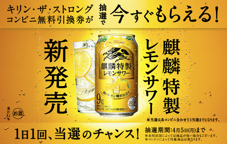 Screenshot_2021-03-30 麒麟特製レモンサワー新発売!コンビニ無料引き換え券が抽選で今すぐもらえる!キャンペーン