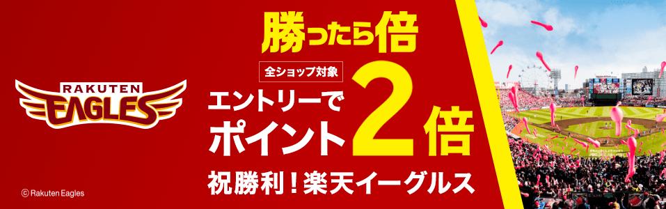 Screenshot_2021-03-31 【楽天市場】勝ったら倍キャンペーン!楽天イーグルス・ヴィッセル神戸・FCバルセロナをみんなで応援しよう