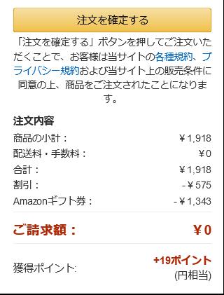 Screenshot_2021-03-31 注文の確定 - Amazon co jp レジ