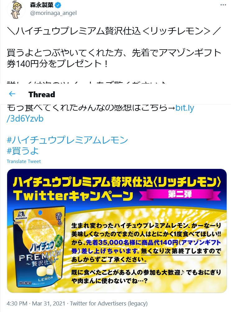 Screenshot_2021-03-31 森永製菓 on Twitter