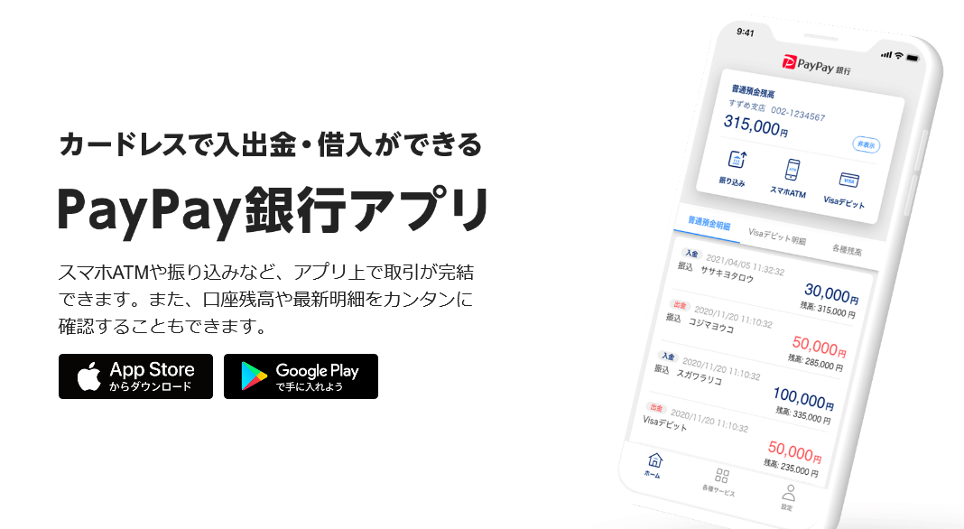 Screenshot_2021-04-05 PayPay銀行アプリ - PayPay銀行