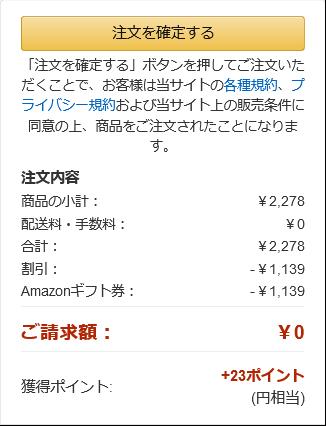 Screenshot_2021-04-08 注文の確定 - Amazon co jp レジ