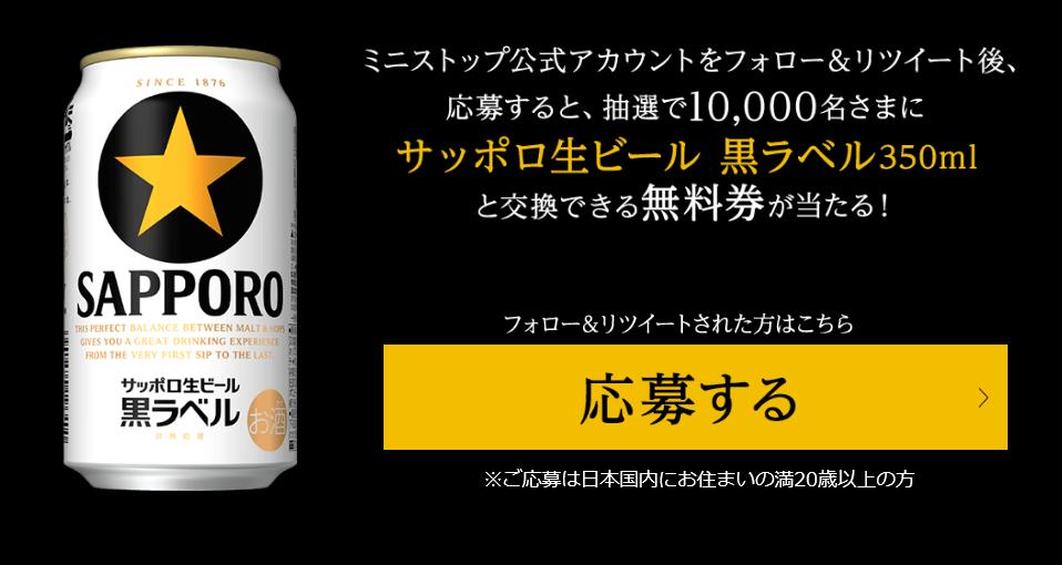 Screenshot_2021-04-12 サッポロ生ビール 黒ラベルTwitterキャンペーン キャンペーン・セール ミニストップ
