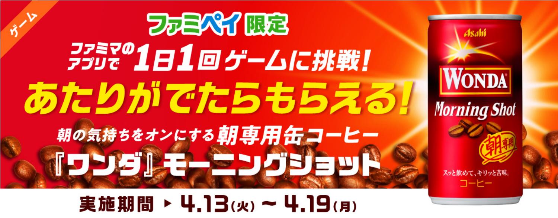 Screenshot_2021-04-13 ワンダ モーニングショットゲーム開催中!