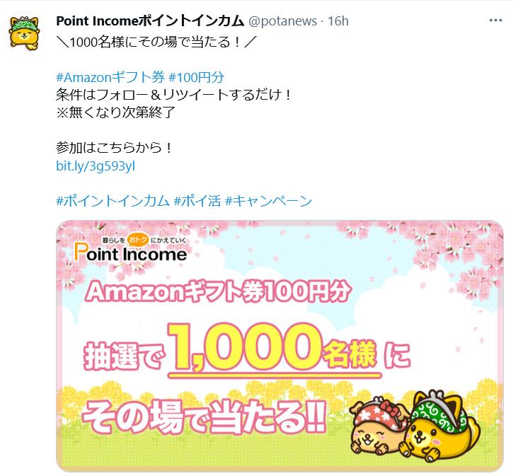 Screenshot_2021-04-16 Point Incomeポイントインカム on Twitter(1)