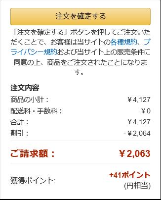Screenshot_2021-04-18 注文の確定 - Amazon co jp レジ