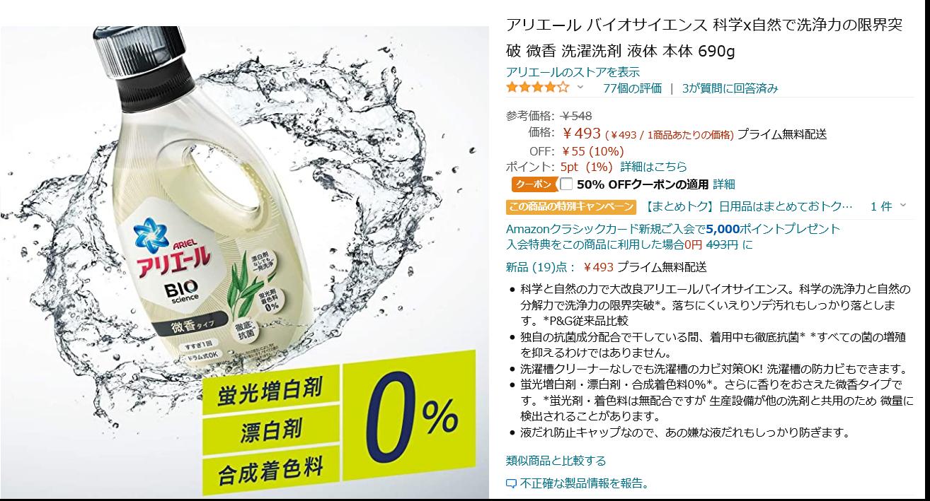 Screenshot_2021-04-20 Amazon アリエール バイオサイエンス 科学x自然で洗浄力の限界突破 微香 洗濯洗剤 液体 本体 690g アリエール 液体洗剤